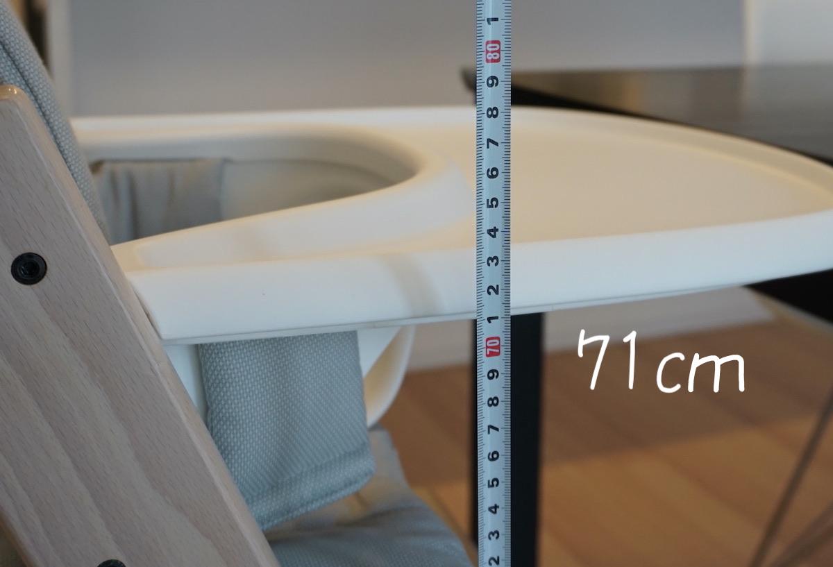 トリップトラップの高さは71cm