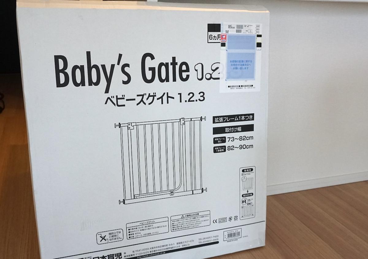 日本育児ベビーズゲイトを開封