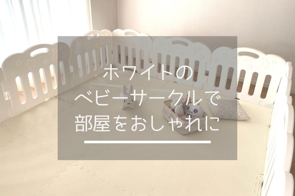 白いベビーサークル で部屋をシンプルおしゃれにする方法