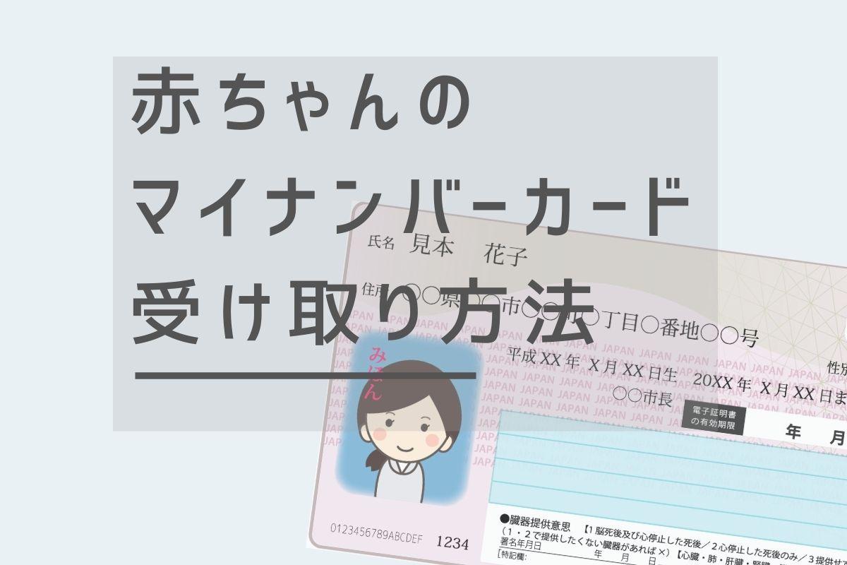 マイ 子供 ポイント の ナンバーカード マイナ