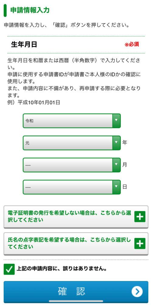 赤ちゃんのマイナンバーカード申請、申請情報を入力