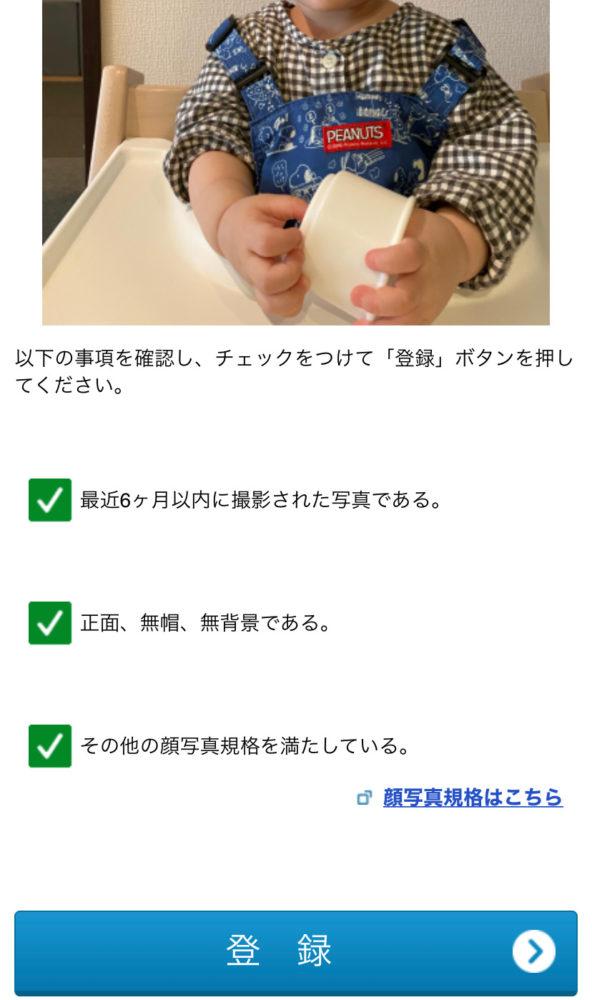赤ちゃんのマイナンバーカード申請、写真を確認して登録