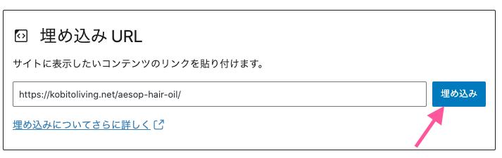 入力ボックスに表示させたい「URL」を貼り付け