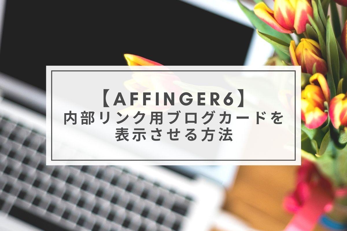 Gutenbergのアフィンガー6でブログカードを表示させる方法