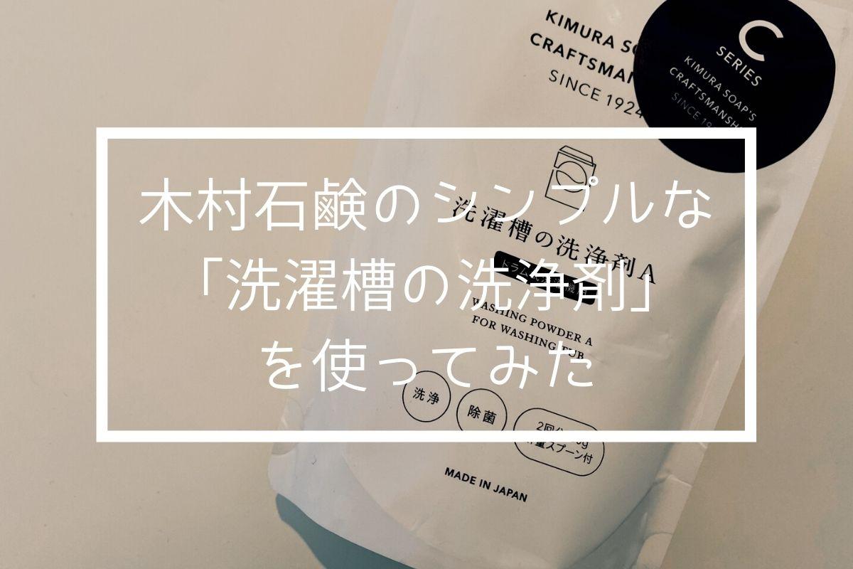木村石鹸のおしゃれな洗濯槽クリーナーの使い心地をレビュー