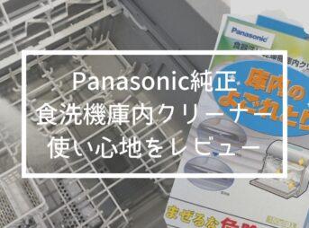 庫内クリーナーの使い心地は?Panasonic純正品をレビュー