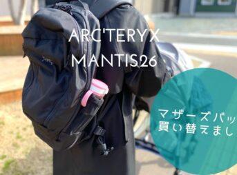 アークテリクスのマンティス26を買ってマザーズバッグにする