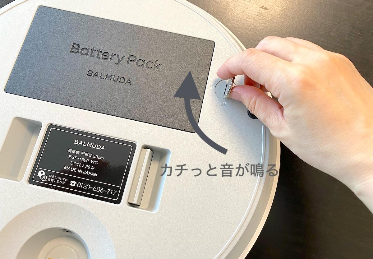 コインで鍵をかけて、バッテリーのセットはおしまい