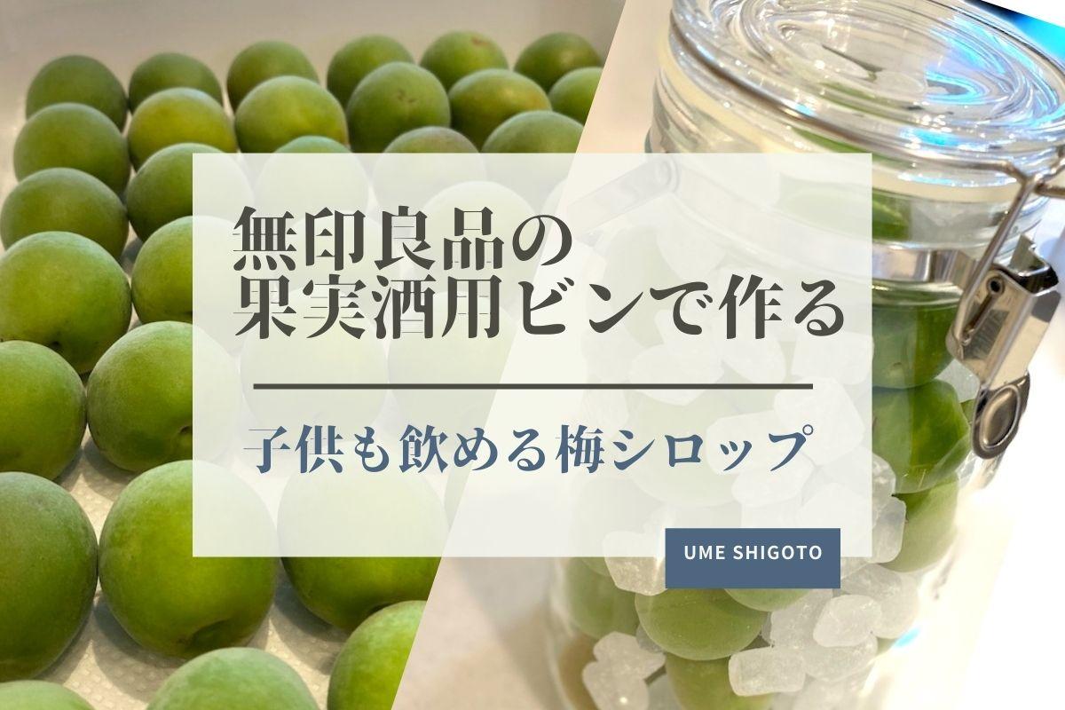 無印良品の果実酒用瓶で作る梅シロップ