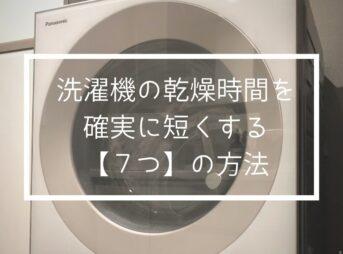 ドラム式洗濯機の乾燥時間を確実に短くする7つの方法