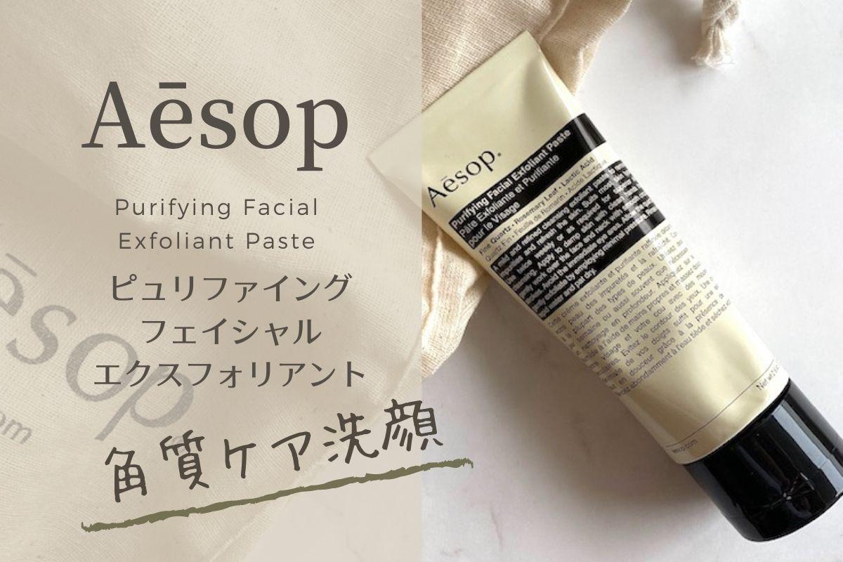 イソップ角質ケア洗顔ピュリファイング フェイシャル エクスフォリアントのレビュー